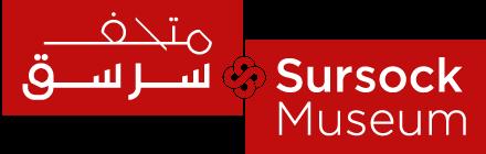 sursock museum logo